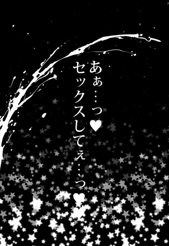 【FGO エロ漫画・エロ同人】美少年のアレク君に欲情抑えきれない童貞マスターwwBLセックスしちゃってるよwwww (25)