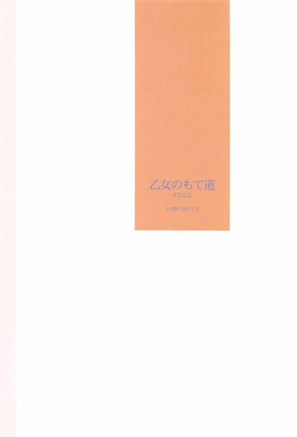 【ガルパン エロ漫画・エロ同人】裸エプロン着てた武部沙織がおっさん二人に発情されて2穴同時3Pwww (30)