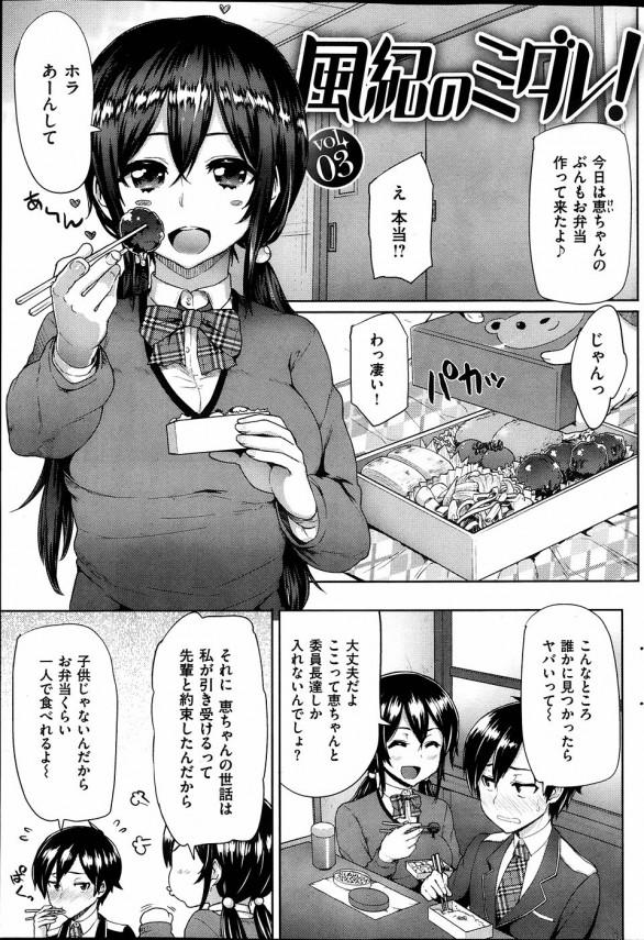 俺の学園生活はハーレムすぎてつらい♡  風紀のミダレ! vol.3【エロ漫画・エロ同人】 (1)