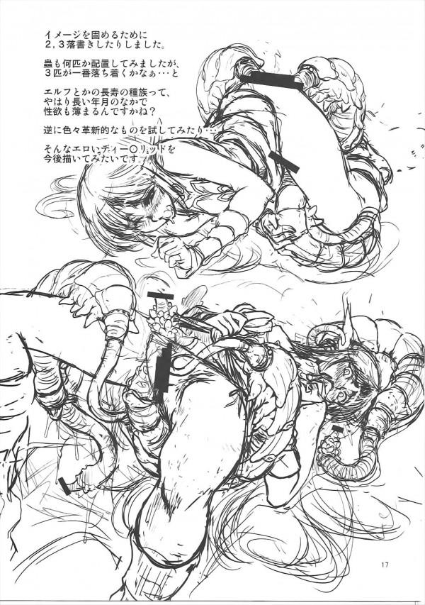 【エロ漫画・エロ同人】DQHやこのすばなどの異種姦陵辱詰め合わせだよ~wwwwwwwwww (16)