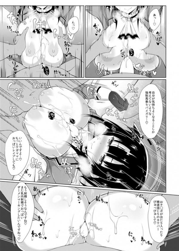 【艦これ エロ漫画・エロ同人】112㎝Jカップの高雄のエロ乳をオナホ代わりに堪能しまくってヌきまくりwww (8)