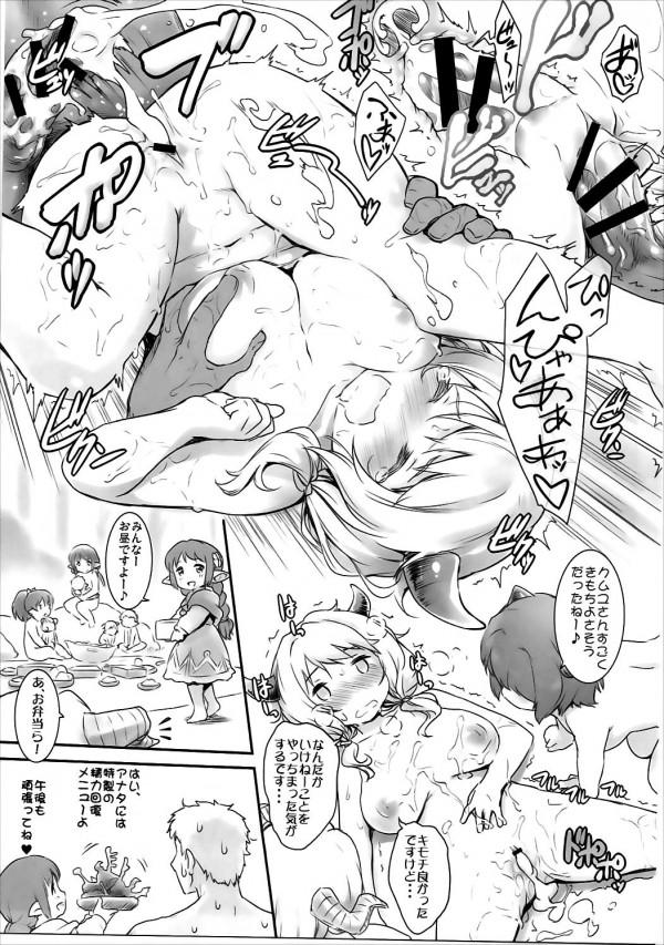例の島にドラフが降ってきた。(後編)【グラブル】みんなでお風呂にはいって大乱交♡ハーヴィンのソープランド状態ww【エロ漫画・エロ同人】 (24)