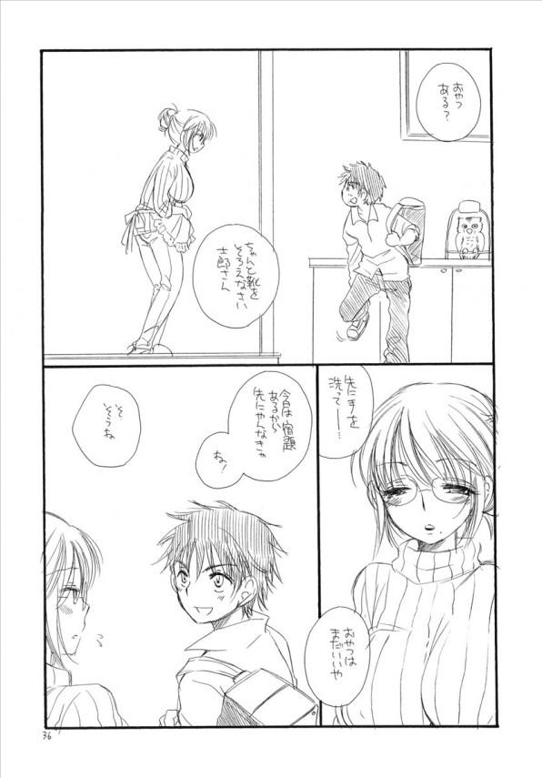 【エロ漫画・エロ同人誌】妹のお尻が可愛すぎたのでチンポハメちゃうお兄ちゃんwwwwww (35)