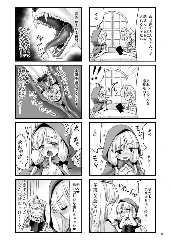 【エロ漫画・エロ同人誌】赤ずきんちゃんとアリスが拉致られてレイプされてるのに悦んじゃってるwww (35)