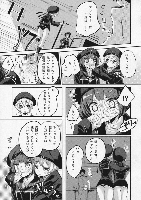【艦これ エロ漫画・エロ同人】レーベにフェラで搾取されてたらマックスにバレて3Pの展開wwwwww (8)