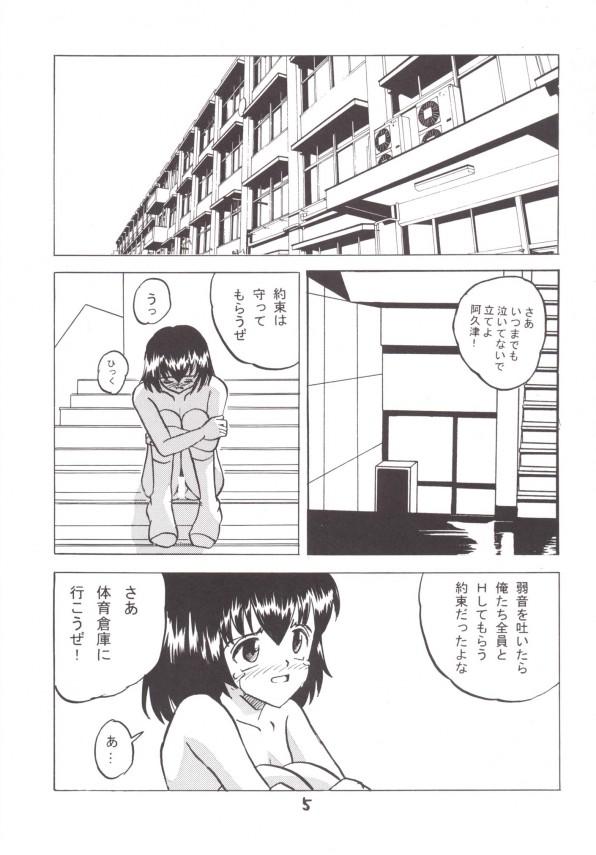 【エロ漫画・エロ同人誌】生意気JCをクラスのペットにして処女も奪って連続中出しレイプwwwww (4)