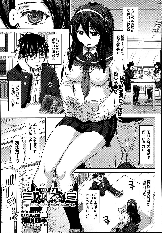 【エロ漫画】奥手な文芸部の童貞少年のために、女子二人がセックスクラブで男を悦ばす方法をあそこで学ぶw【稲鳴四季 エロ同人】