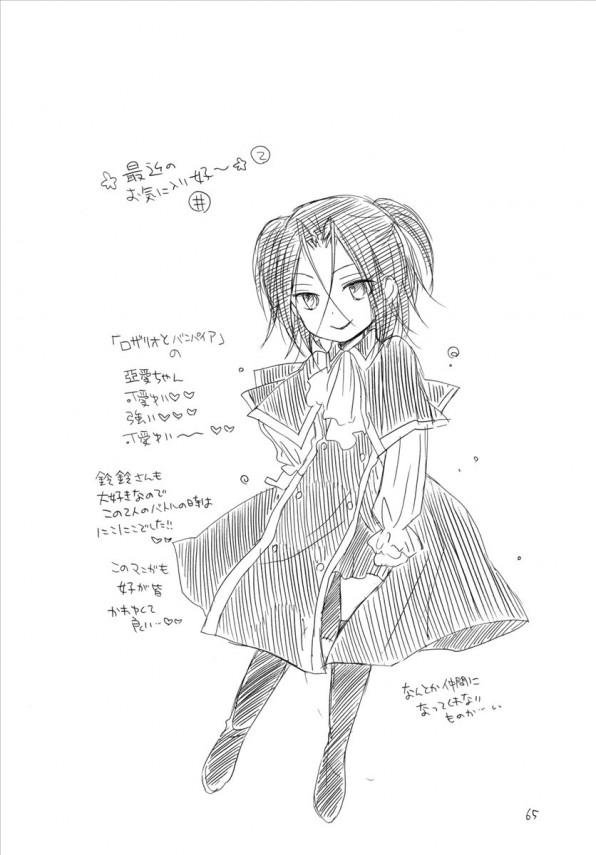 【エロ漫画・エロ同人誌】妹のお尻が可愛すぎたのでチンポハメちゃうお兄ちゃんwwwwww (64)