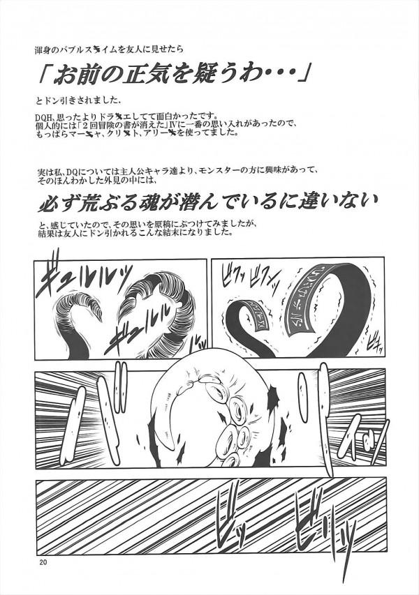 【エロ漫画・エロ同人】DQHやこのすばなどの異種姦陵辱詰め合わせだよ~wwwwwwwwww (19)