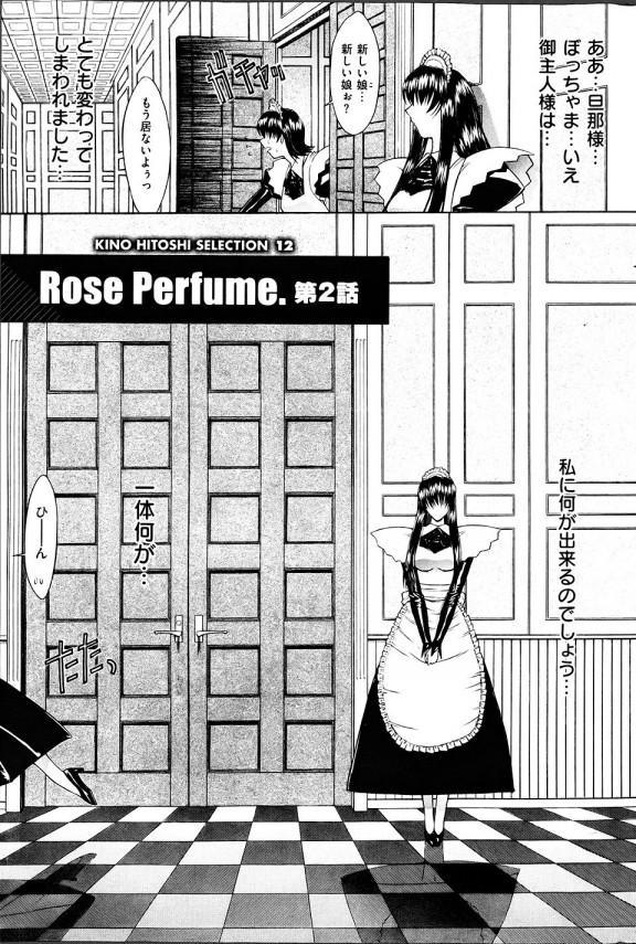 ご主人様にガンガン犯される女たち Rose Perfume. 第2話【エロ漫画・エロ同人誌】 (5)