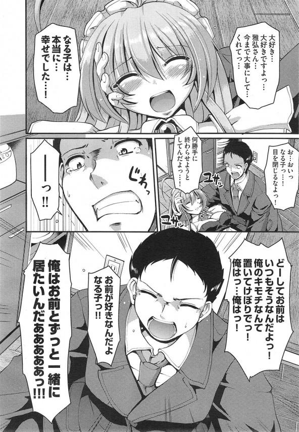 【エロ漫画・エロ同人】愚直でエロ可愛いメイドと結ばれてラブラブエッチだよ~♡ (12)