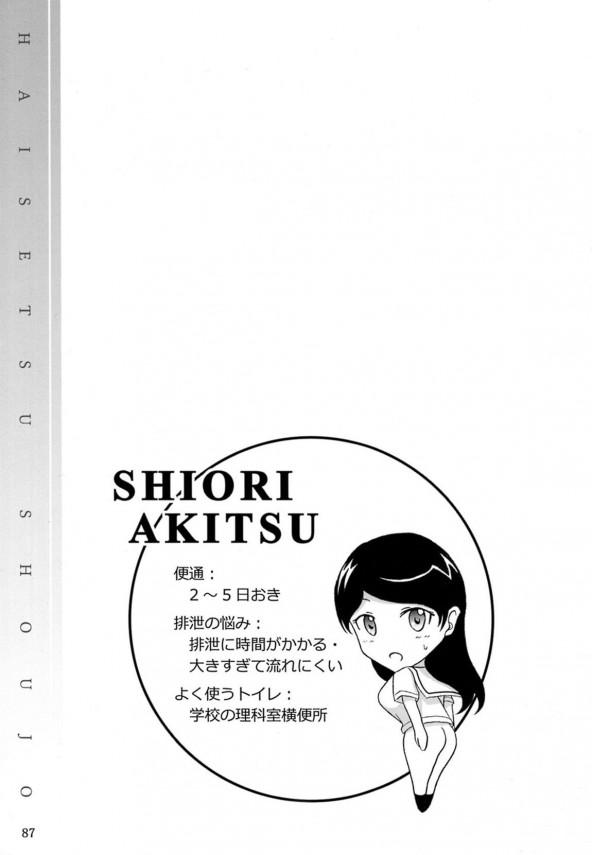 女子学生のおトイレ事情♡排泄シーン詰め合わせww【エロ漫画・エロ同人誌】 (86)