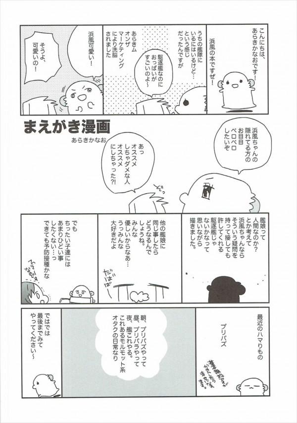 【艦これ エロ漫画・エロ同人】秘書艦の浜風ちゃんとラブラブエッチだよ~wwwwwww (3)