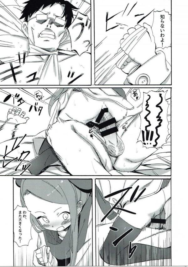 【モバマス エロ漫画・エロ同人】M男Pといおりんが窒息プレイで絶頂アクメwwwwwwwwww (8)