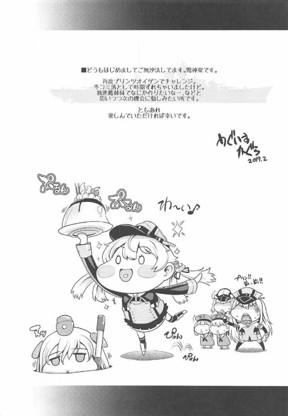 【艦これ エロ漫画・エロ同人】さっきまではサラとエッチしてたけど今はプリンちゃんとセックスしたいっ!! (3)