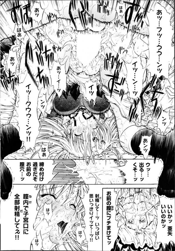 【エロ漫画】エロ可愛いJKが幼馴染で恋人の保健医と濃厚SEXしてるよ~!【鬼ノ仁 エロ同人】 (18)