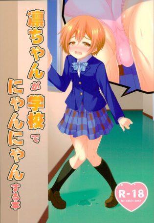 【ラブライブ!】制服の凛がローターを絵里に仕込まれて学校で悶まくっちゃうよww【エロ漫画・エロ同人誌】