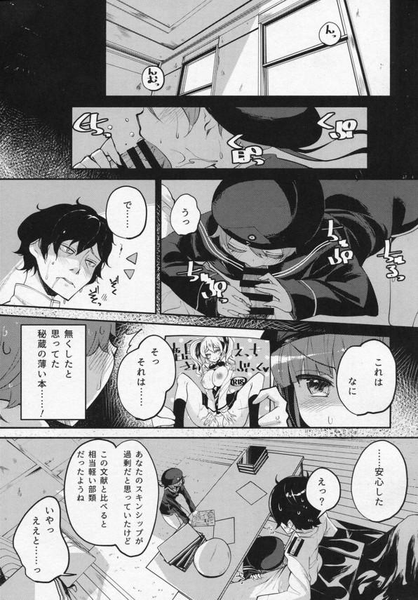 【艦これ エロ漫画・エロ同人】レーベにフェラで搾取されてたらマックスにバレて3Pの展開wwwwww (2)