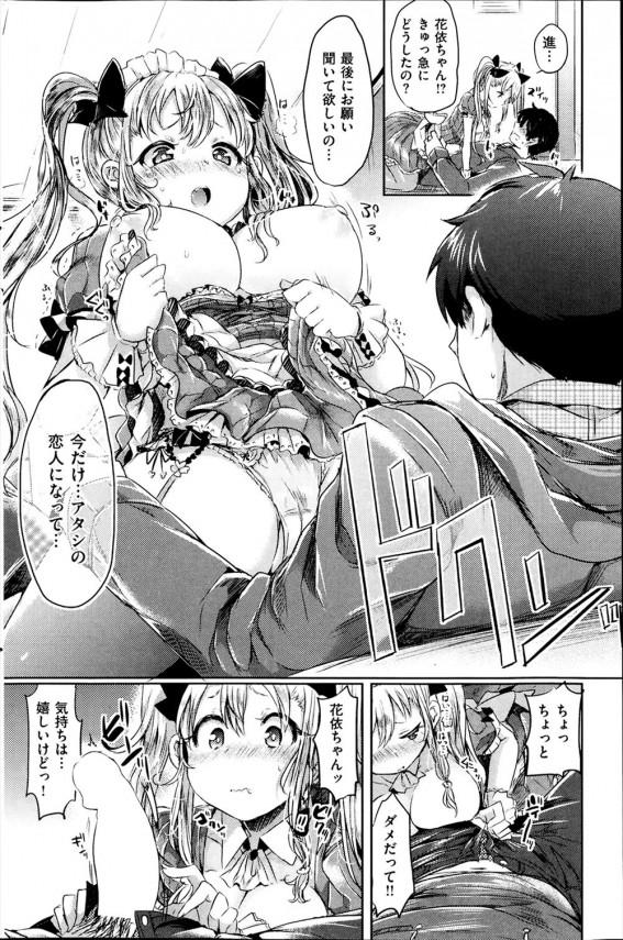 【エロ漫画・エロ同人】意中の彼が海外に飛び立つ前に・・・今だけアタシの恋人になって・・と押し倒してエッチしちゃうツインテ美少女w (6)