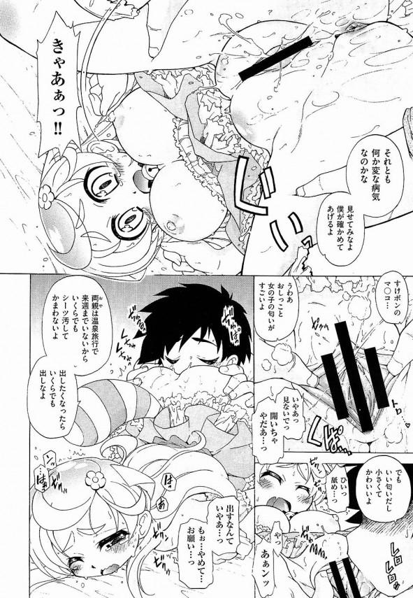 【エロ漫画】すけぽん!セックスさせてwあそこ以外にもおしりもいれちゃう!【オガタガタロー エロ同人】 (12)