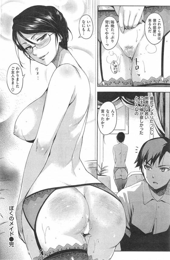 童貞のお坊ちゃまにエロいメイドがテクニックを教えるwww【エロ漫画・エロ同人誌】 (18)