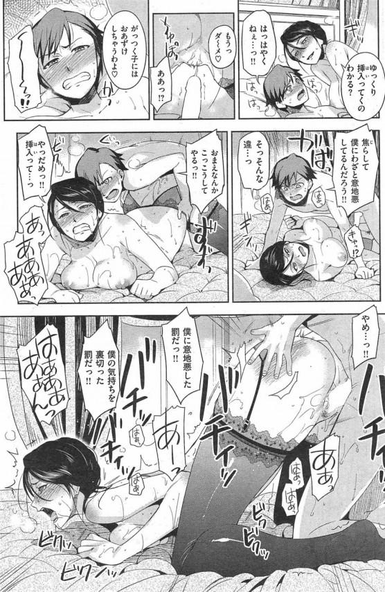 童貞のお坊ちゃまにエロいメイドがテクニックを教えるwww【エロ漫画・エロ同人誌】 (15)