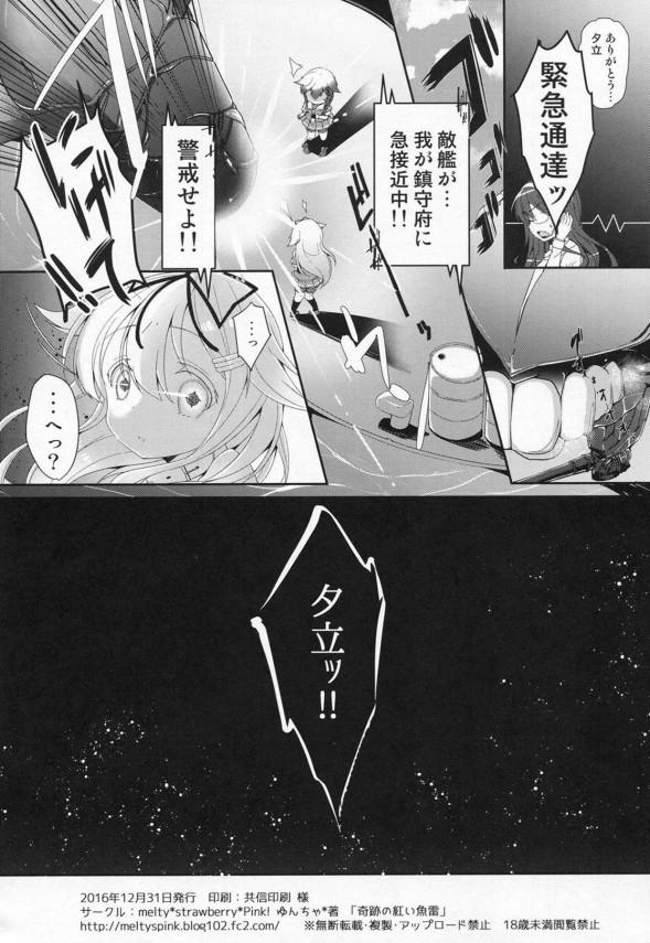 【艦これ】時雨ちゃんは夕立ちゃんのことが好きで好きでたまらないwww【エロ漫画・エロ同人】 (21)