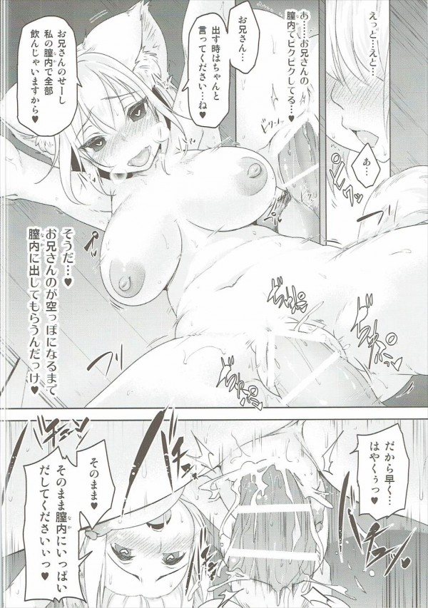 【東方】押し入れで隠れてえっち・・・♡大量射精で最高にきもちよくなっちゃう♡【エロ漫画・エロ同人】 (15)