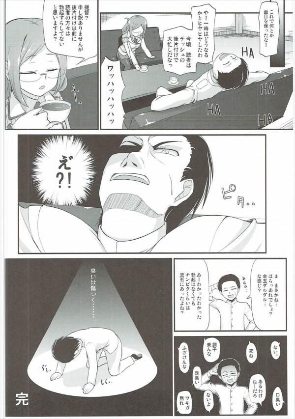【艦これ エロ同人】パンストの香取を責めて中出しセックスwwwww【無料 エロ漫画】(21)