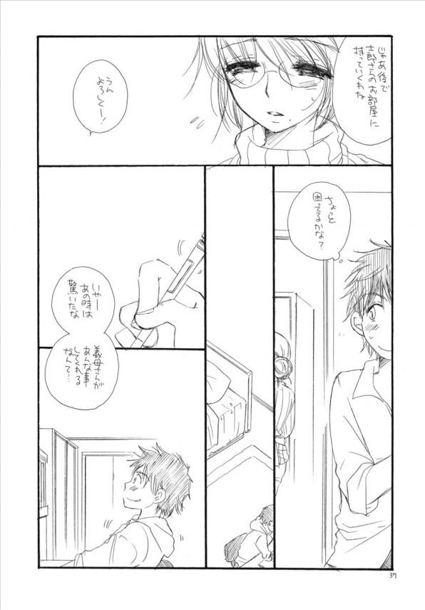 【エロ漫画・エロ同人誌】妹のお尻が可愛すぎたのでチンポハメちゃうお兄ちゃんwwwwww (36)