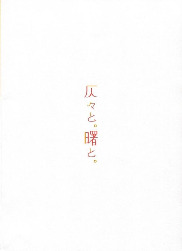 【艦これ エロ漫画・エロ同人】ヘタレ提督と曙がついに結ばれてラブラブエッチ♡ (58)