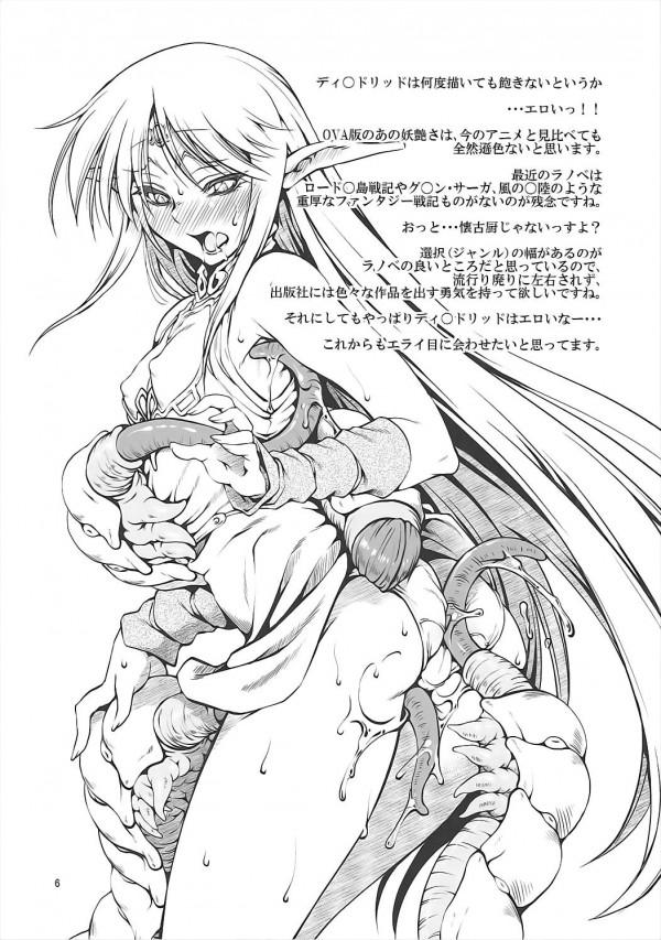 【エロ漫画・エロ同人】DQHやこのすばなどの異種姦陵辱詰め合わせだよ~wwwwwwwwww (5)