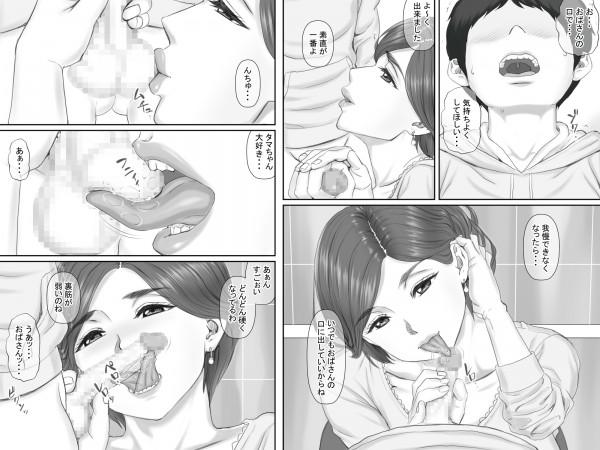 【エロ漫画・エロ同人誌】ママの友達の熟女妻に恋したショタがダメ元で告ったらまさかのオッケーされてHしちゃう展開ww (18)