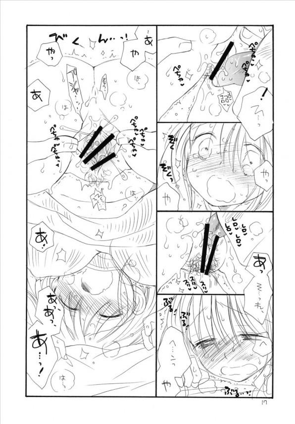 【エロ漫画・エロ同人誌】妹のお尻が可愛すぎたのでチンポハメちゃうお兄ちゃんwwwwww (16)
