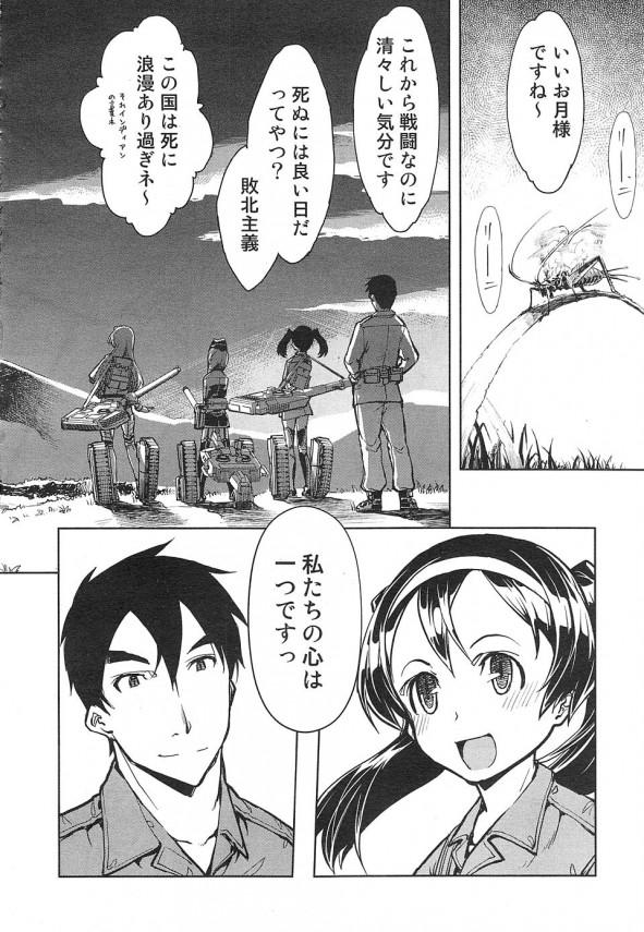 【エロ漫画・エロ同人誌】危険なミッションの前夜、戦車娘達が最後にやりたいことは隊長とのSEXで全員一致ww (34)