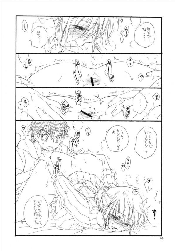 【エロ漫画・エロ同人誌】妹のお尻が可愛すぎたのでチンポハメちゃうお兄ちゃんwwwwww (42)