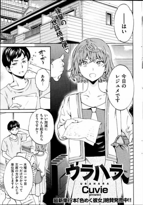 【エロ漫画】いつも寝坊しちゃう先輩にレジュメを渡しにきた後輩の女の子!【Cuvie エロ同人】