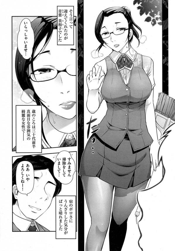 【エロ漫画】出張先のボロ宿のお姉さんと意気投合してマッサージからのSEX♡【大見武士 エロ同人】(2)