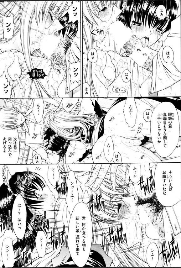 ご主人様にガンガン犯される女たち Rose Perfume. 第2話【エロ漫画・エロ同人誌】 (4)