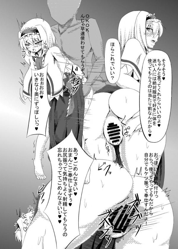 【東方 エロ漫画・エロ同人】催眠姦でアリスや神崎を犯しまくった挙句3Pしたったwwwwwwww (3)