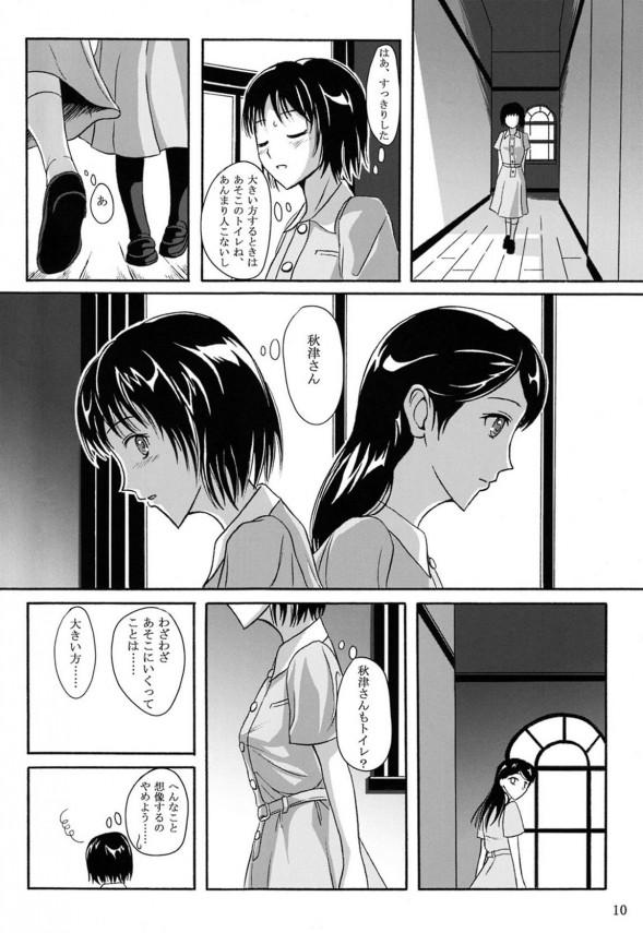 女子学生のおトイレ事情♡排泄シーン詰め合わせww【エロ漫画・エロ同人誌】 (9)