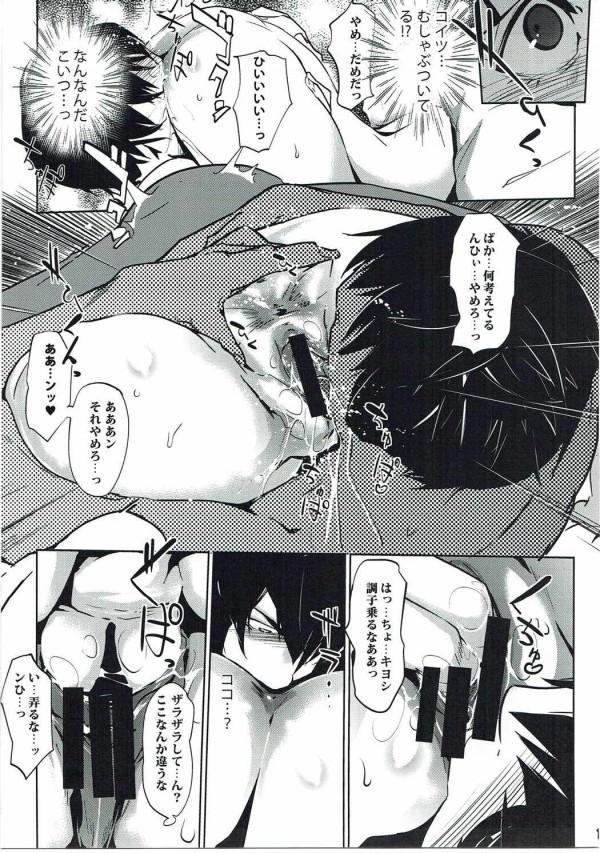 【監獄学園】藤野清志の顔面にションベンをぶっかける緑川花wwww【エロ同人誌・エロ漫画】 (10)