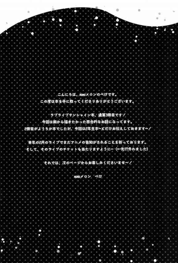 【ラブライブ! エロ漫画・エロ同人】必ず結ばれるって噂の木を背に梨子と曜がキスしてるとこを千歌が目撃しちゃって・・・ (4)