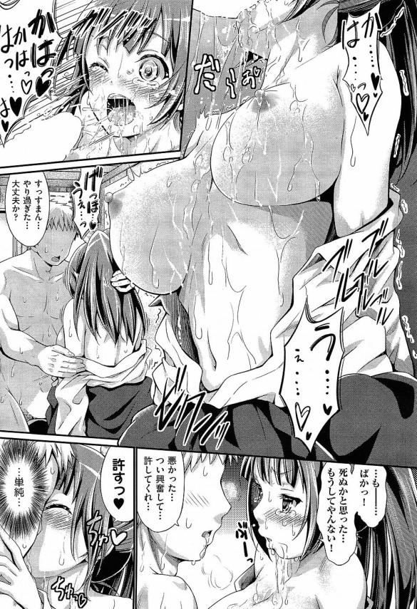 【エロ漫画・エロ同人誌】海で死のうとした巨乳JK助けたら責任とってと泣きつかれて初Hでラブラブにww (17)