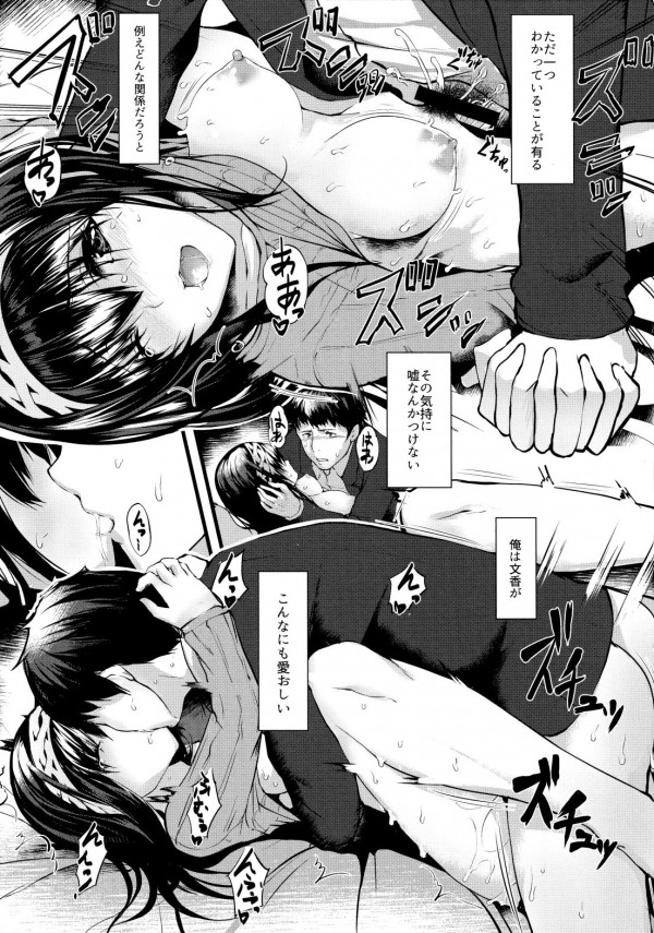 【モバマス】大胆でえっちな文香さんと人目のつかない非常階段でこっそりえっち・・・♡【エロ漫画・エロ同人】 (20)