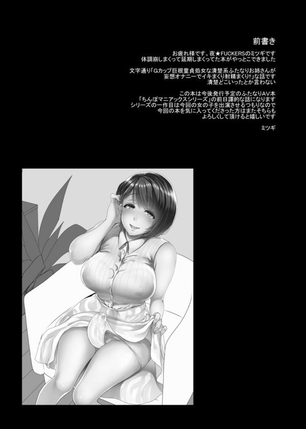 【エロ漫画・エロ同人誌】フタナリ巨乳のお姉さんが牛コスで変態エロ妄想してオナニーしまくりwwww (3)
