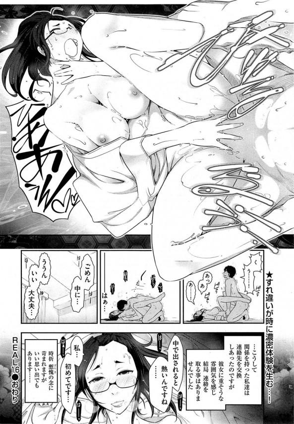 【エロ漫画】出張先のボロ宿のお姉さんと意気投合してマッサージからのSEX♡【大見武士 エロ同人】(20)