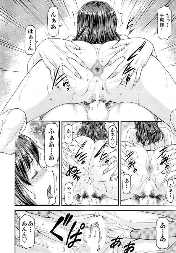 【エロ漫画・エロ同人誌】しっかり者の弟と美人で天然な姉がお風呂でラブラブ近親相姦セックスwwwwww (8)