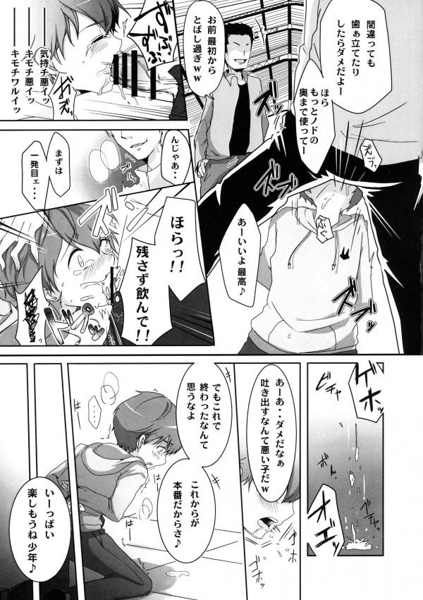 【まほいく】男達に魔法少年だとばれてしまったそうちゃんは・・・倉庫で大乱交しちゃう♡【エロ漫画・エロ同人】 (9)