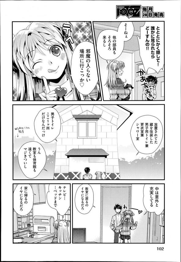 [環々唯] 革命スピカ #01 (4)